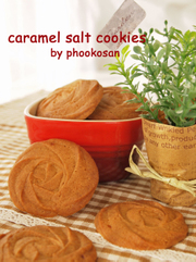 サクサク♪塩キャラメルクッキーの写真