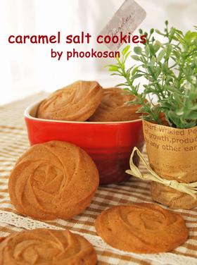 サクサク♪塩キャラメルクッキー