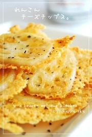 れんこんチーズチップス。の写真