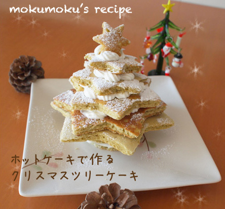 ホットケーキで作るクリスマスツリーケーキ