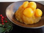 お正月簡単おせち料理♪栗きんとんの写真