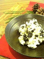 お節をアレンジ!黒豆のクリームチーズ和えの写真