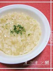 ダイエットレシピ☆洋風オニオン粥の写真