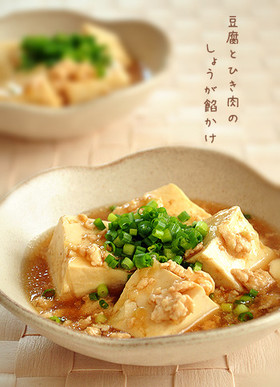 豆腐とひき肉の生姜餡かけ