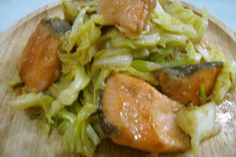 鮭 キャベツ