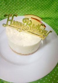 【犬用】林檎のレアチーズケーキ