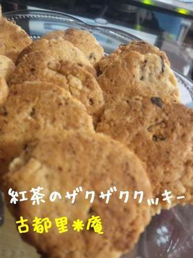 オーブンなし*紅茶のザクザククッキー*