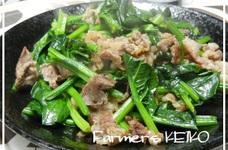【農家のレシピ】ほうれん草と牛肉の炒め物