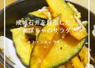 成城石井を目指した!かぼちゃのサラダ