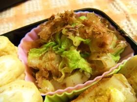 お弁当✿白菜のおかかまみれ和え
