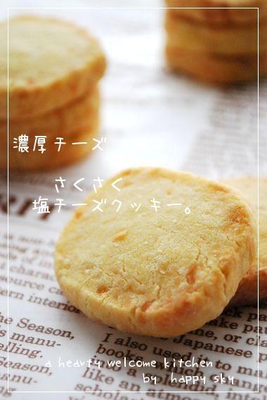 濃厚チーズ さくさく塩チーズクッキー。