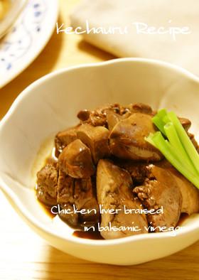 鶏レバーのバルサミコ酢煮