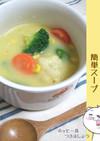 冷凍野菜とコーンスープの素で簡単スープ