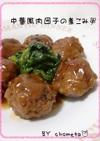 中華風肉団子の煮こみ