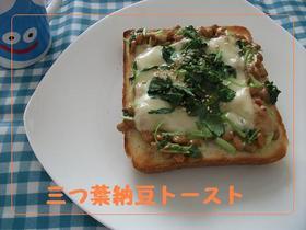 簡単ヘルシー♪三つ葉納豆トースト