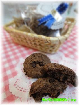 バレンタイン★ノンオイルチョコクッキー