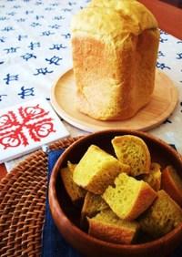 ジンジャー香る❀HBカレー食パン