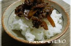 【農家のレシピ】牛肉とゴボウのしぐれ煮