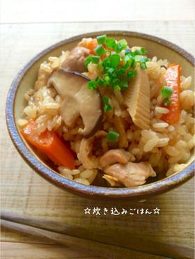 ☆炊き込みご飯☆