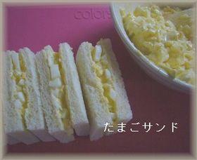 しっとりふんわり♪たまごサンドイッチ