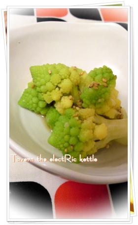 イタリア野菜「ロマネスコ」のナムル