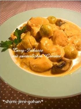 鶏むね肉と冬野菜のカレー・フリカッセ