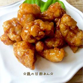 ☆鶏の甘酢あん☆