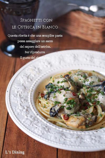 牡蠣のビアンコ*牡蠣のオイルパスタ