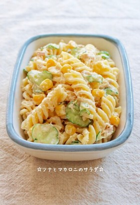 ☆ツナとマカロニのサラダ☆ by ☆栄養士のれしぴ☆ 【クックパッド】 簡単おいしいみんなのレシピが293万品