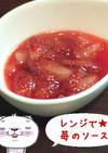 *レンジで★苺ソース*