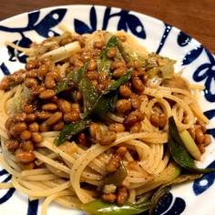 ☆イタリアンな納豆スパゲッティ
