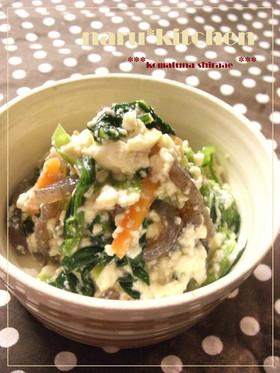 *:.ღ.小松菜の白和え.ღ .:*