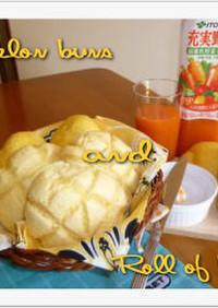 リッチメロンパンと固くならないロールパン