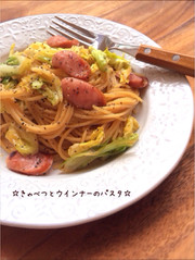 ☆きゃべつとウインナーのパスタ☆の写真