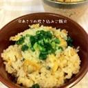 ☆あさり炊き込みご飯☆