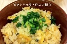 ☆あさりの炊き込みご飯☆