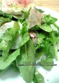 蕪と生ハム、ルッコラの簡単3色サラダ
