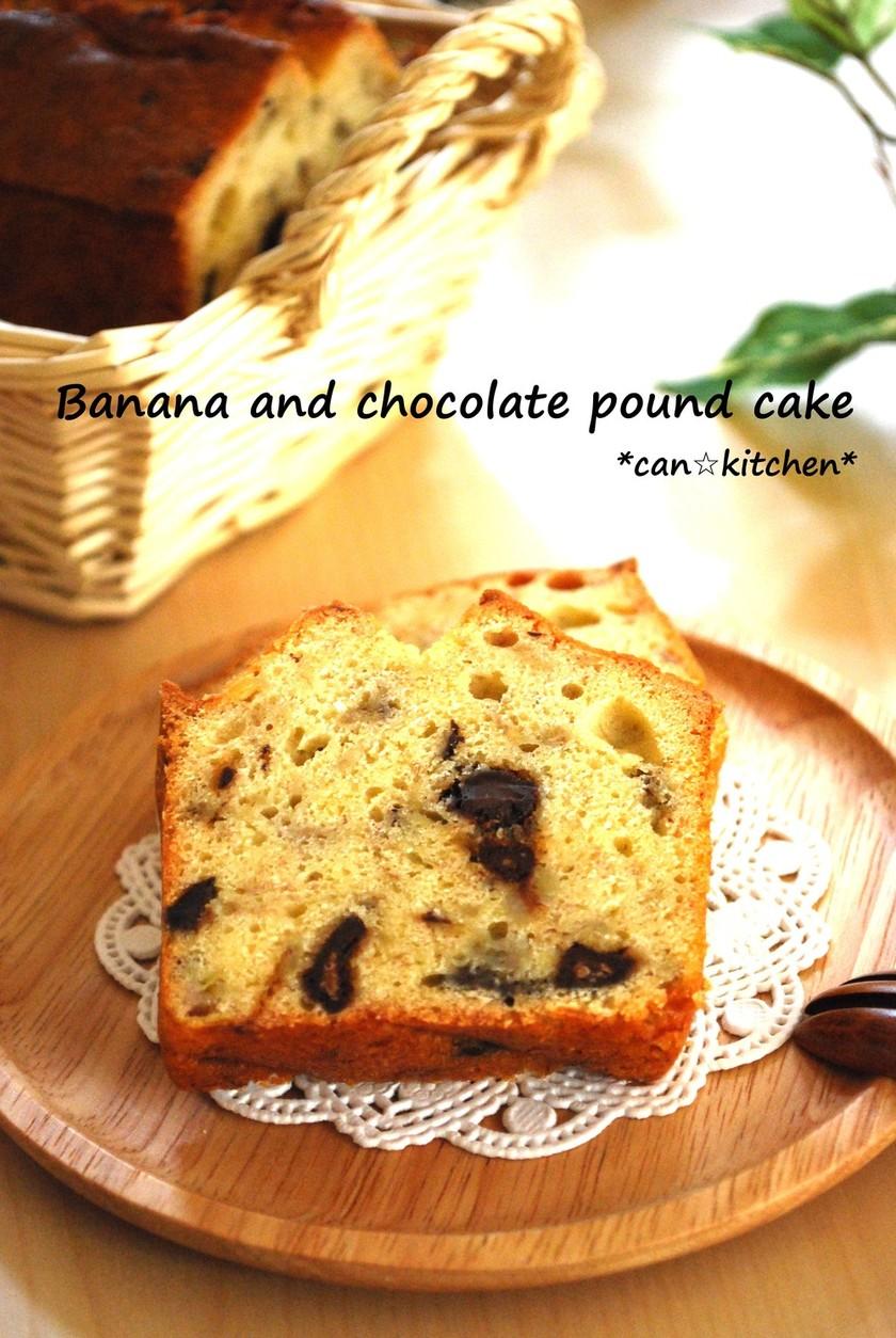 バナナとチョコレートのパウンドケーキ