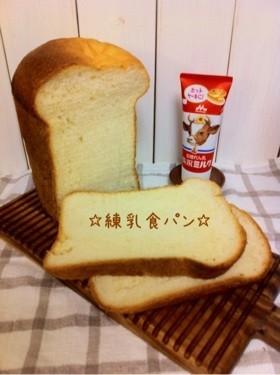 ☆練乳食パン☆