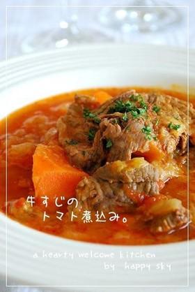 牛すじのトマト煮込み(トマトスープ)。