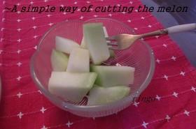 簡単!メロンの切り方