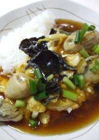牡蠣の天津丼