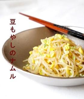 豆もやしで作る韓国風もやしのナムル