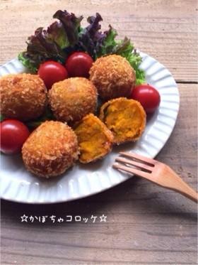 ☆かぼちゃコロッケ☆ by ☆栄養士のれしぴ☆ 【クックパッド】 簡単おいしいみんなのレシピが295万品