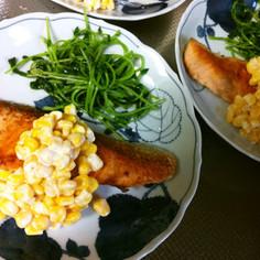 鮭のバター焼きwithコーンソース