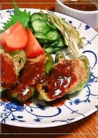 韓国風✿肉詰めピーマン