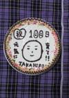 お祝いケーキ(百日)