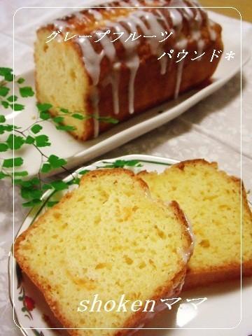簡単♪グレープフルーツのパウンドケーキ