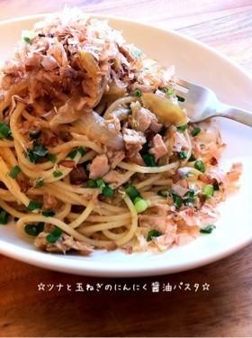 ☆ツナと玉ねぎのにんにく醤油パスタ☆