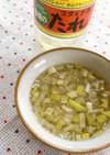 スタミナ源たれ(塩)で焼肉用ネギダレ